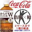 【コカコーラ】からだすこやか茶W 350ml×24本【数量限定・店長気まぐれセール!】