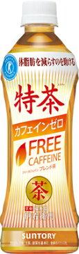 【サントリー】伊右衛門特茶 カフェインゼロ 500ml×24本(特保)