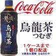 【コカコーラ】日本の烏龍茶つむぎ 525ml×24本【数量限定!店長気まぐれセール】
