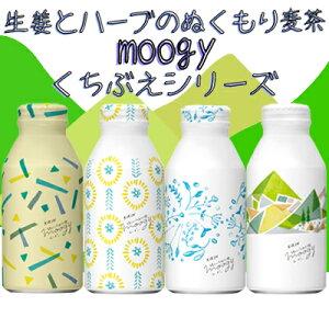 【キリン】生姜とハーブのぬくもり麦茶moogy(ムーギー)くちぶえシリーズ(夏)375g×24本