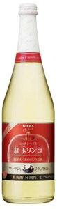 りんご100%のスパークリングワイン【アサヒ】ニッカ シードル 紅玉リンゴ 720ml