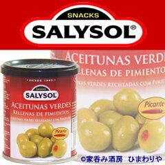 オリーブの本場、スペイン産【SALYSOL】唐辛子入りオリーブ 120g(固形:50g)【HLS_DU】