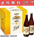 【送料無料】【キリン】一番搾り生ビール大瓶セット K-ISB12