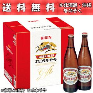 【送料無料】【キリン】ラガービール大瓶セット