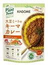 【KAGOME】PlantBased 大豆ミートのキーマカレ