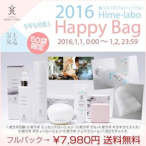 毎年、即完売の福袋♪姫コスメが全部入った(7種)パーフェクト(フルパック)福袋2016♪姫コス…