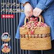 アタバック-バリ島工芸品巾着カゴバッグ 数量10個限定品!送料無料!【あす楽対応】