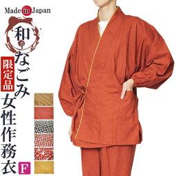 作務衣 日本製 女性 和 なごみ 婦人 作務衣 さむえ 綿100% 数量限定 母の日 ギフト プレゼント 敬老の日 部屋着 ルームウエア