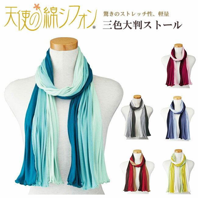 天使の綿シフォン 3色 大判 ストール 母の日 ギフト プレゼント 敬老の日 ネコポス配送