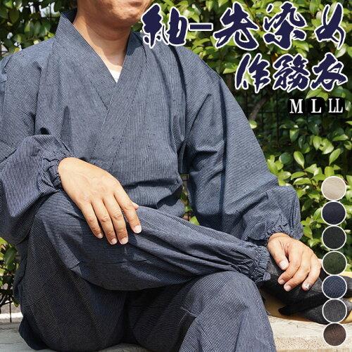 紬-先染め作務衣(さむえ)-綿100% 全7色 袖口ゴム「作務衣 メンズ」「父の日 作...