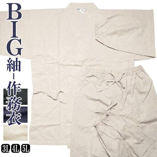 紬-先染めBIG作務衣(さむえ) 3L〜5L 綿100%全3色 「作務衣 メンズ」「父の日 ...