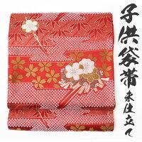 敬老の日 ギフト 袋帯 子供用 正絹 フォーマル 礼装 仕立て加工可能 F-5 在庫処分 大幅値下げ