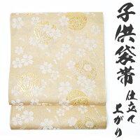 袋帯 子供用 正絹 フォーマル 礼装 仕立て上がり 撫松庵 F-9 在庫処分 大幅値下げ
