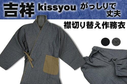 襟切り替え作務衣(さむえ)-綿100% 丈夫素材(黒・濃グレイ)S〜LL