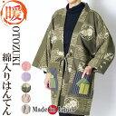 はんてん レディース どてら 日本製 米沢紬-綿入りはんてん 婦人 ど...