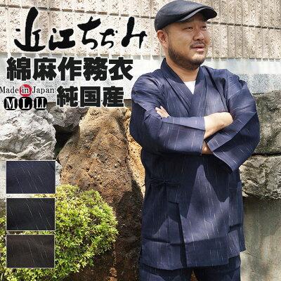 敬老の日 ギフト 作務衣 日本製 メンズ 近江ちぢみ綿麻作務衣 さむえ 綿85% 麻15% M/L/LL「作務衣 メンズ」「父の日 作務衣」「夏 作務衣」