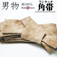 角帯 男物 メンズ ワンタッチ 角帯 作り帯 浴衣・着物に 茶 大幅値下げ 数量限定