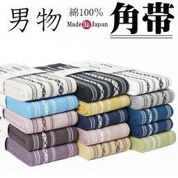 角帯 メンズ 男物 角帯 献上柄 綿100% 日本製 着物帯 浴衣帯 ゆかた帯