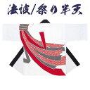 法被 祭り半纏 日本製 シルクプリント袢天 天竺 9092 [よさこい...