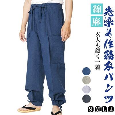 敬老の日 ギフト 作務衣パンツ 先染混合 綿45%麻55% S/M/L/LL 作業 パンツ もんぺ メンズ パンツ 部屋着 ルームウエア