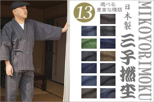 三子撚杢(みこよりもく)作務衣-綿100% (紺・緑・灰黒)日本製「作務衣 メンズ」「...