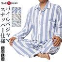 パジャマ メンズ パイル地 日本製 S/M/L 5207600 [寝間着 部屋着ルームウエア 父の日 敬老の日 ギフト]