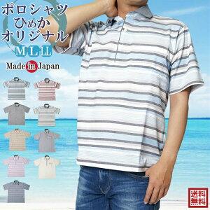 店舗限定&5の日エントリーで10倍「父の日 ギフト」ポロシャツ 半袖 メンズ 日本製 ひめかオリジナル M/L/LL 7348/7355/363 父の日 ギフト 父の日 プレゼント 敬老の日