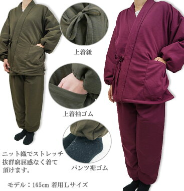 スラブニット織り-婦人作務衣