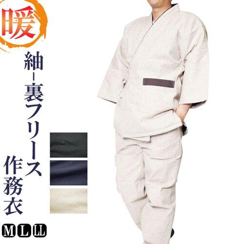 冬用 作務衣 紬-裏フリース綿入り作務衣(さむえ)-綿100%