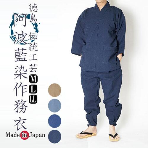 作務衣 日本製 高級 阿波藍染め作務衣-徳島伝統工芸 M/L/LL「作務衣 メンズ」「父の日 作務衣」