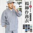 《夏 作務衣》楊柳-綿麻作務衣(さむえ)綿85%麻15% 日本製 M〜3L「作務衣 メンズ」「父の日 ...