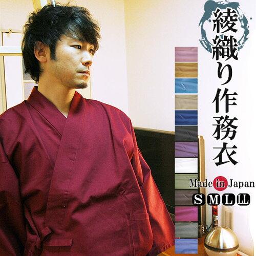 作務衣 メンズ 綾織り作務衣(さむえ)-綿100% 13色 「作務衣 メンズ 父の日 ギフト」
