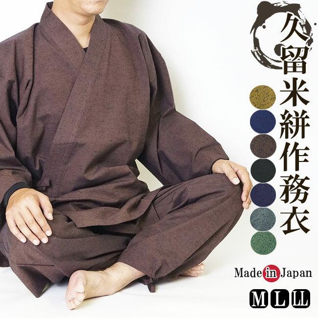 作務衣 メンズ 日本製《久留米絣織-作務衣》綿100%-上下セット M/L/LL 父の日 ギフト 男性 女性 紳士 敬老の日 さむえ