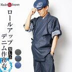 作務衣 デニム 日本製 作務衣-袖ロールアップ M/L/LL 作務衣 メンズ 男性 紳士 部屋着 父の日 ギフト デニム