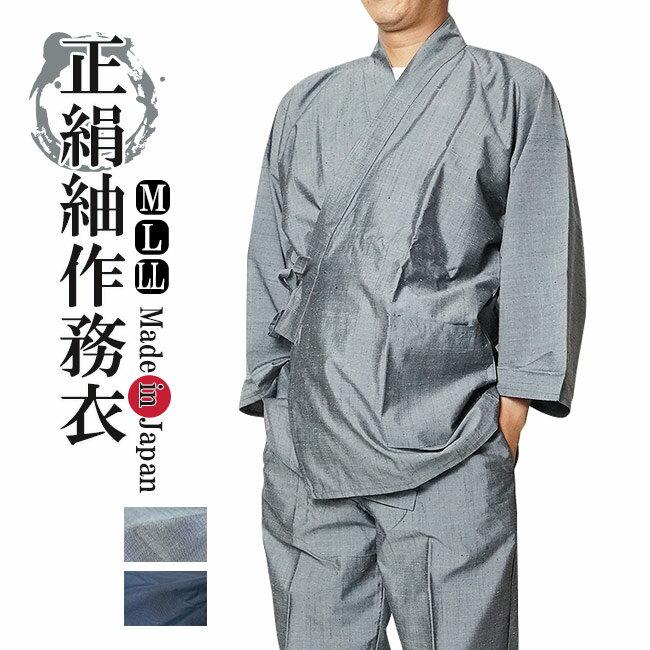 作務衣 日本製 メンズ 高級 正絹紬作務衣-絹100% M/L 作務衣 メンズ 男性 紳士 高級 敬老の日 父の日 ギフト 還暦:作務衣と甚平 和専門店 ひめか