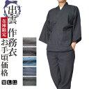 作務衣 メンズ 出雲 作務衣 さむえ 66351 綿100% 数量限定 作務衣 メンズ 男性 父の日 作務衣