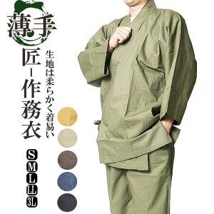 作務衣 大きいサイズ 匠-作務衣-綿100% 薄手S/M/L/LL/3L 作務衣 メンズ 男性紳士 父の日 ギフト 敬老の日 還暦