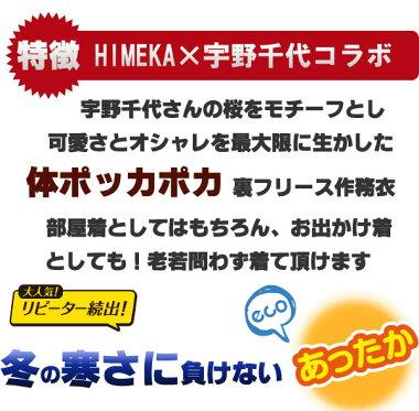 【作務衣冬用】当店オリジナル-宇野千代裏フリース作務衣