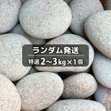 【お風呂用・多用途】姫川薬石[極上単品]1,121g