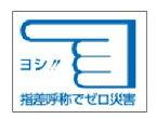 緑十字/(株)日本緑十字社 ヘルメット用ステッカー 指差呼称でゼロ災害← 40×55mm 10枚組 指差C 204003