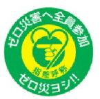 緑十字/(株)日本緑十字社 ヘルメット用ステッカー 指差呼称・ゼロ災害へ全員参加 50Φ 10枚組 指差H 204008