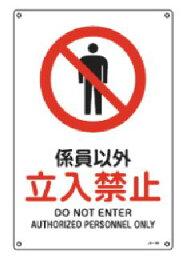 緑十字/(株)日本緑十字社 JIS安全標識(禁止・防火) 係員以外 立入禁止 JA-103(L) 391103