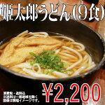 姫太郎うどん9食セット