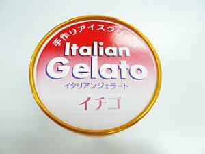 氷見ジェラート「いちご」 【地元富山の牛乳を使用、手作りです。ヘルシーでとろけんばかりのなめらかさ】