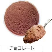川田食品『氷見ジェラート チョコレートジェラート』