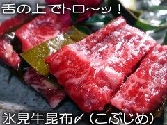 トロ〜リ激ウマ!氷見牛刺身昆布〆(こぶじめ)200g(約3人前)!