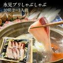 【贈り物・ギフト】氷見ブリしゃぶしゃぶ(海産物/海の幸/魚/...