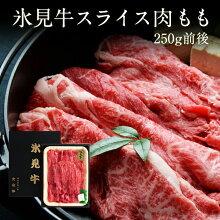 【贈り物・ギフト・お歳暮】氷見牛スライス肉もも(黒毛和牛/牛肉/国産/富山県)