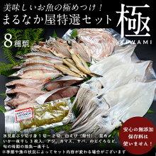美味しいお魚の極めつけ!まるなか屋特選セット『極』