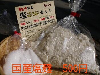 石室・木桶・室蓋造り最高の糀(生こうじ)簡単にご家庭で手造りの塩麹塩麹  生糀 無添加